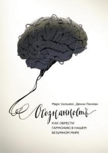 """""""Осознанность. Как обрести гармонию в нашем безумном мире"""" — Дэнни Пенман, Марк Уильямс"""