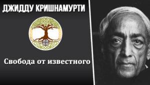 """""""Свобода от известного"""" — Джидду Кришнамурти"""